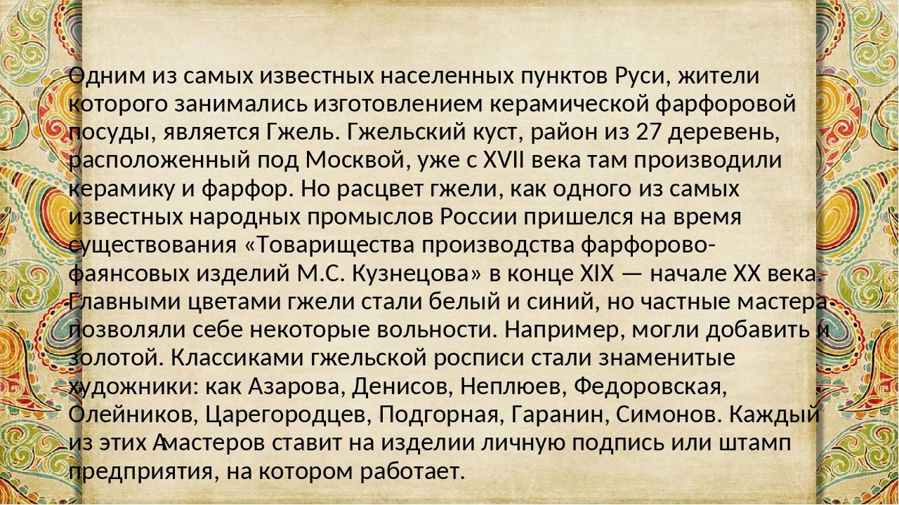 Одним из самых известных населенных пунктов Руси, жители которого занимались...