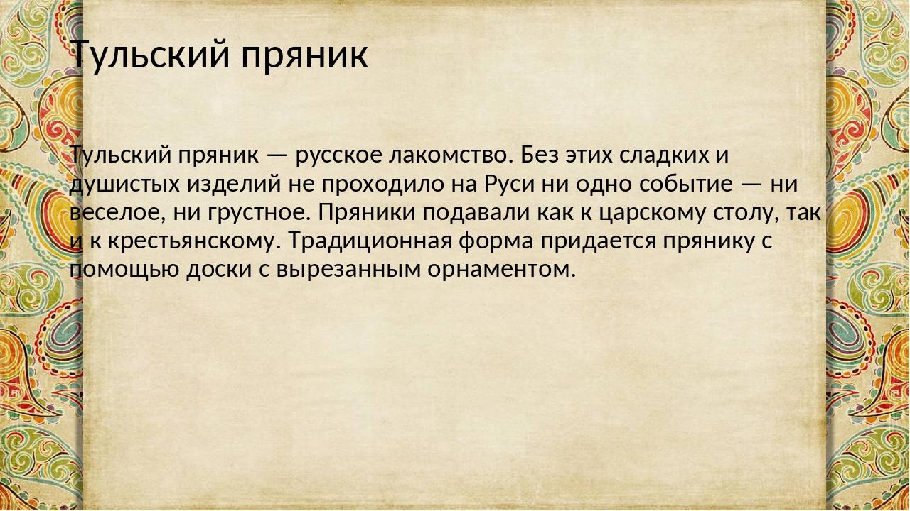 Тульский пряник Тульский пряник — русское лакомство. Без этих сладких и душис...
