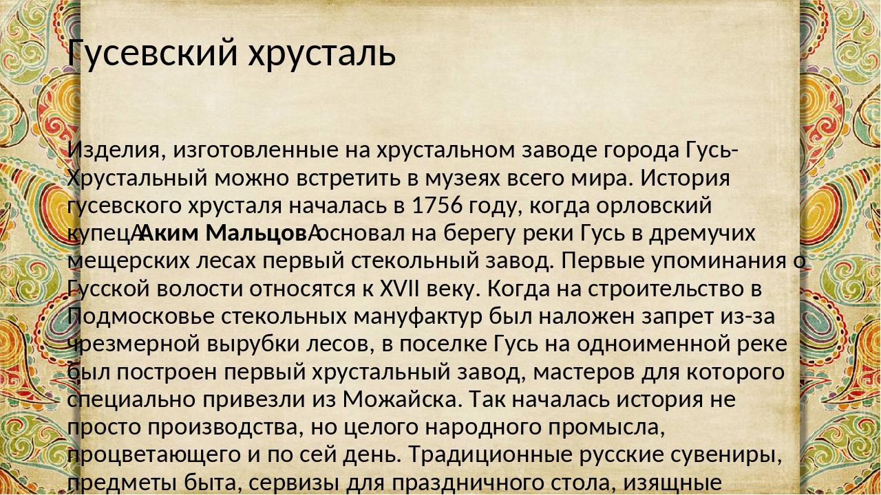 Гусевский хрусталь Изделия, изготовленные на хрустальном заводе города Гусь-Х...