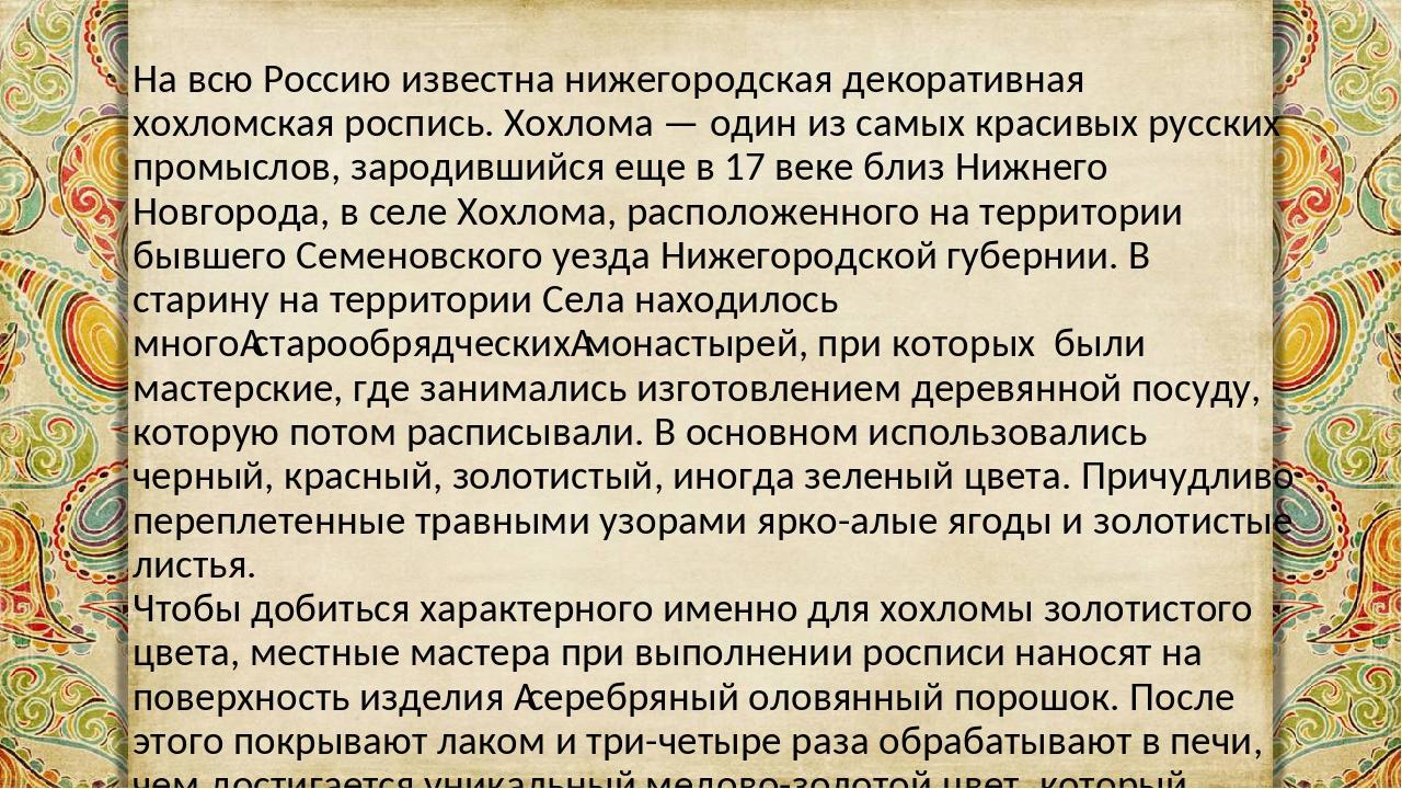 На всю Россию известна нижегородская декоративная хохломская роспись. Хохлома...
