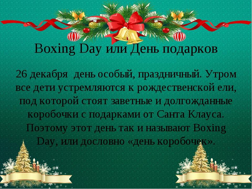 26 декабря день подарков открытка, для начинающих открытки