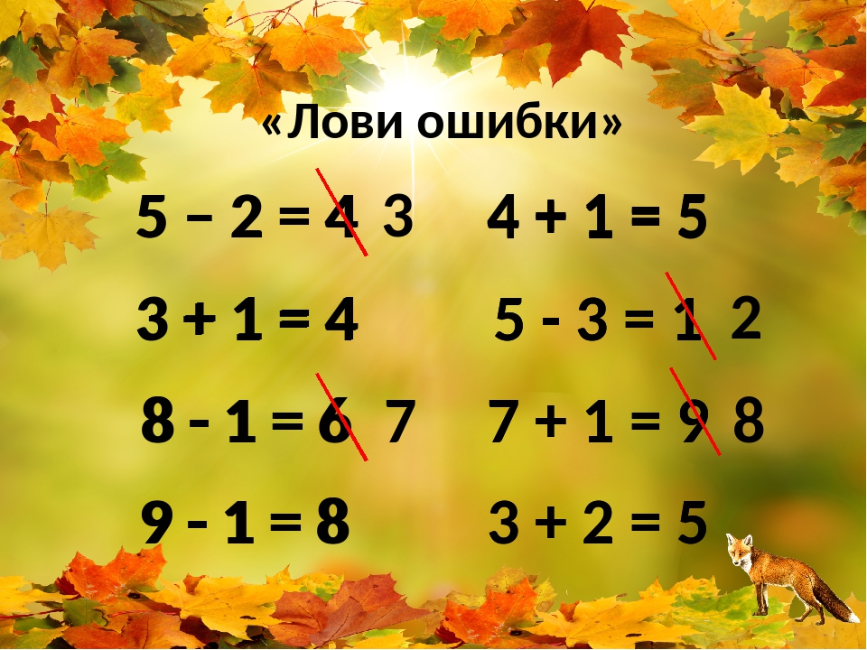 5 – 2 = 4 3 + 1 = 4 5 – 2 = 4 3 3 + 1 = 4 8 - 1 = 6 9 - 1 = 8 8 - 1 = 6 9 - 1...