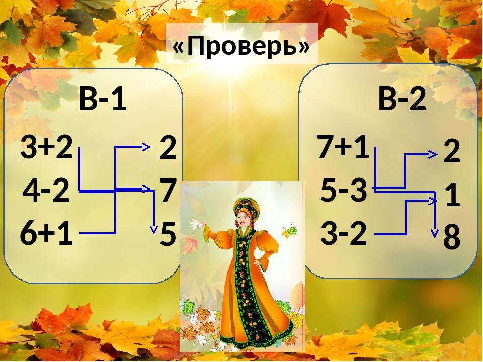 3+2 4-2 6+1 2 7 5 В-1 В-2 7+1 5-3 3-2 2 1 8 «Проверь»