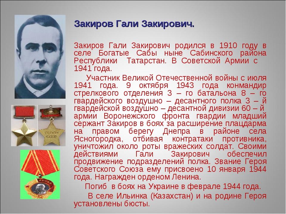 Закиров Гали Закирович. Закиров Гали Закирович родился в 1910 году в селе Бог...