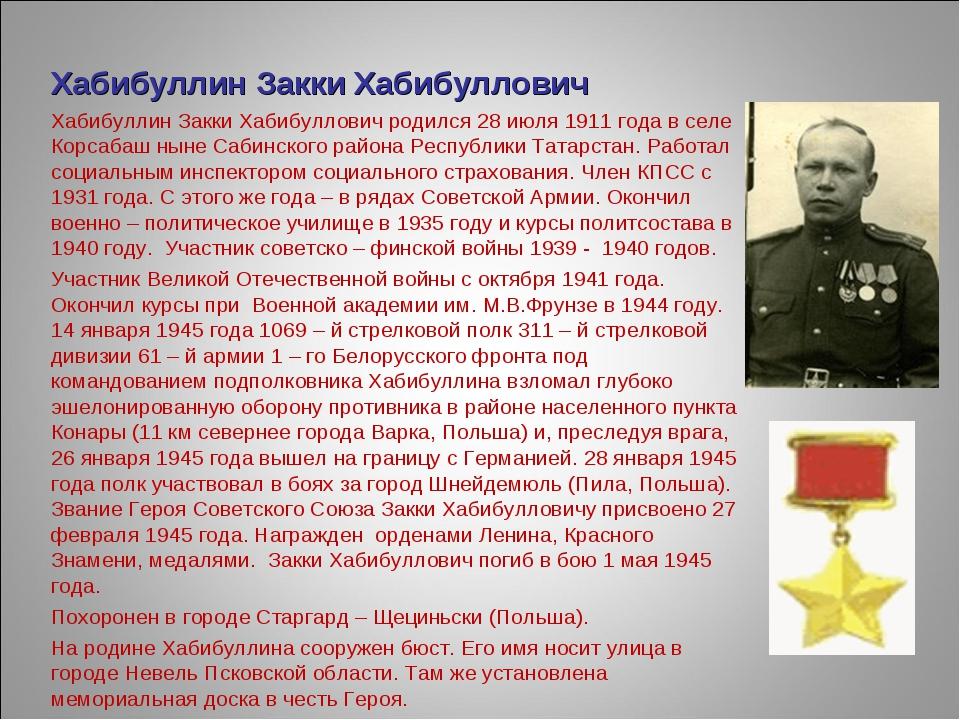 Хабибуллин Закки Хабибуллович Хабибуллин Закки Хабибуллович родился 28 июля 1...