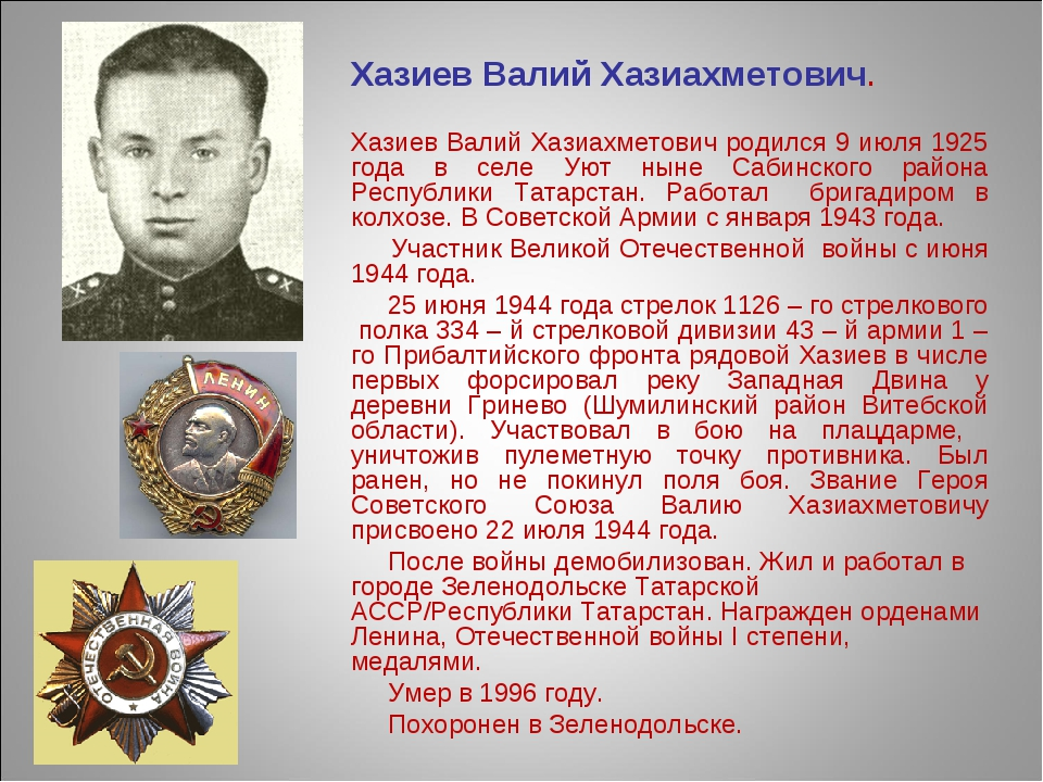 Хазиев Валий Хазиахметович. Хазиев Валий Хазиахметович родился 9 июля 1925 го...