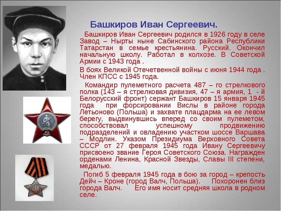 Башкиров Иван Сергеевич. Башкиров Иван Сергеевич родился в 1926 году в селе...