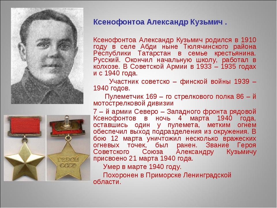 Ксенофонтоа Александр Кузьмич . Ксенофонтоа Александр Кузьмич родился в 1910...
