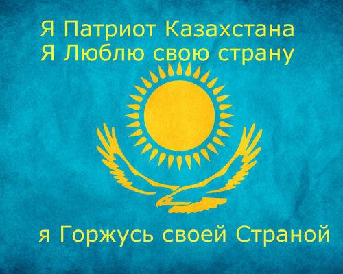 рисунки я патриот своей страны казахстан картину