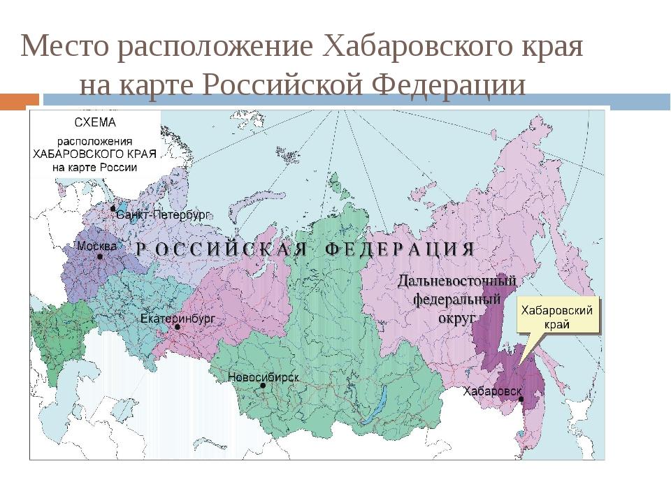 Место расположение Хабаровского края на карте Российской Федерации