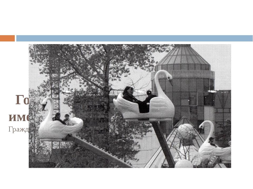 Городской парк отдыха назван именем А.П. Гайдара, детского писателя, героя Г...