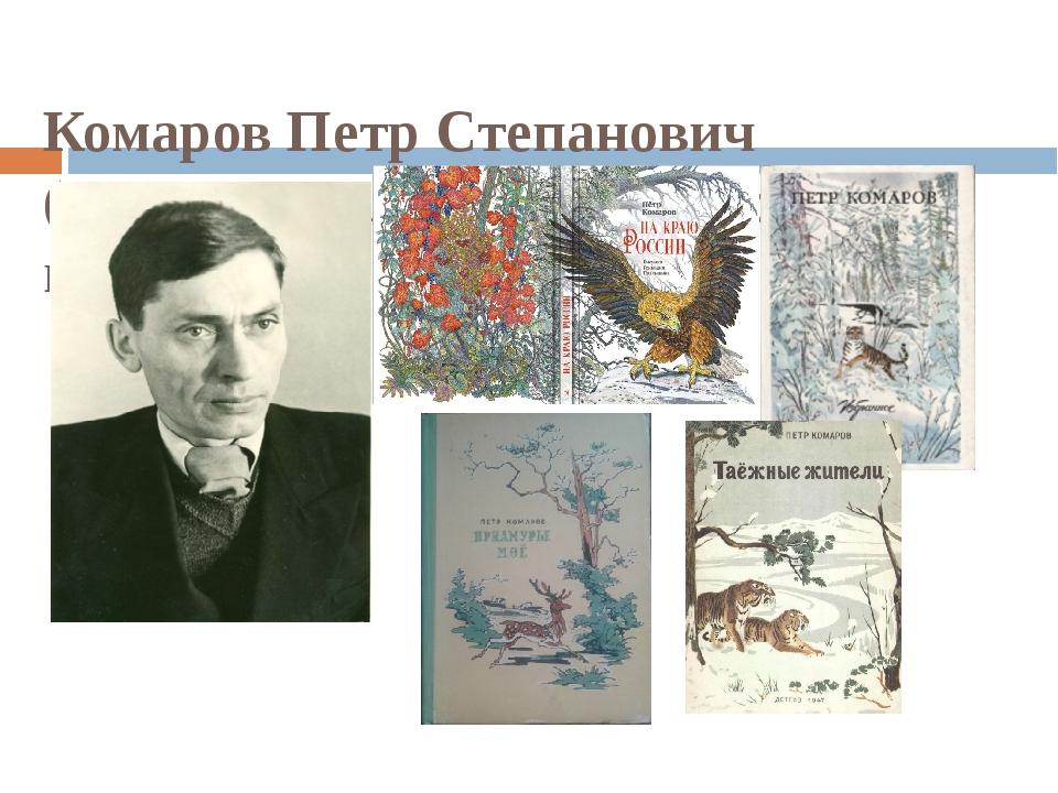 Комаров Петр Степанович (12 июля 1911г. - 30 сентября 1949 г.)