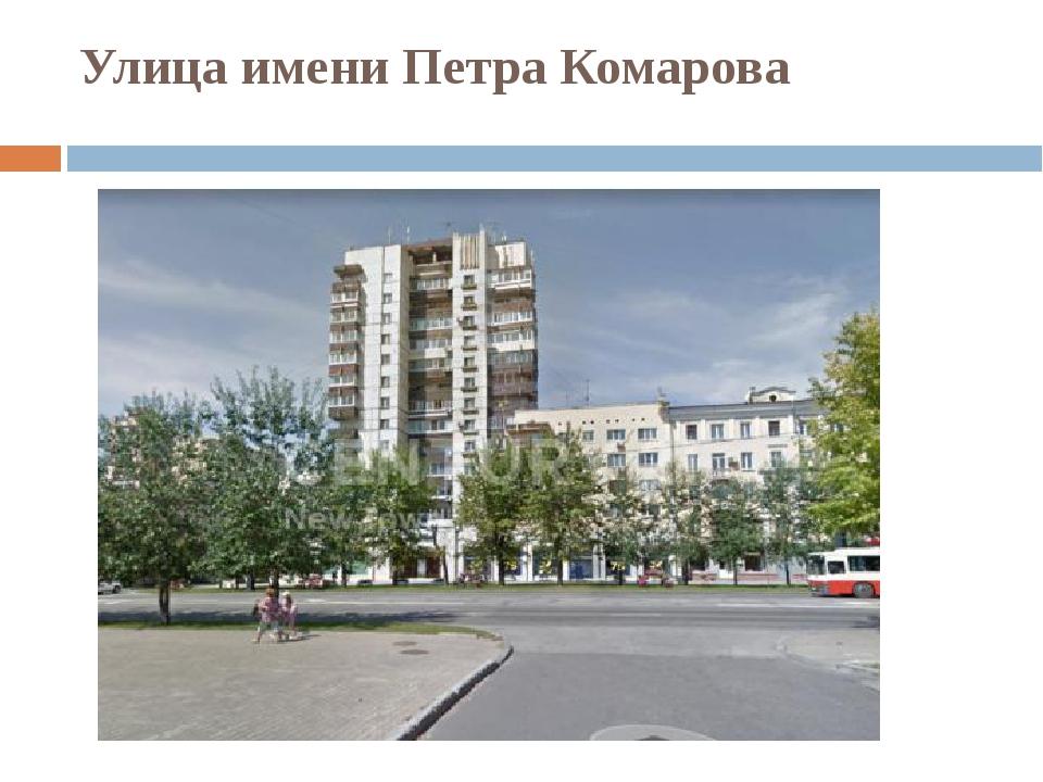Улица имени Петра Комарова