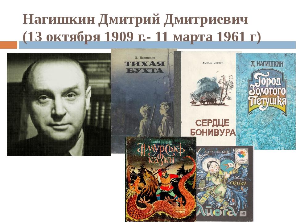 Нагишкин Дмитрий Дмитриевич (13 октября 1909 г.- 11 марта 1961 г)