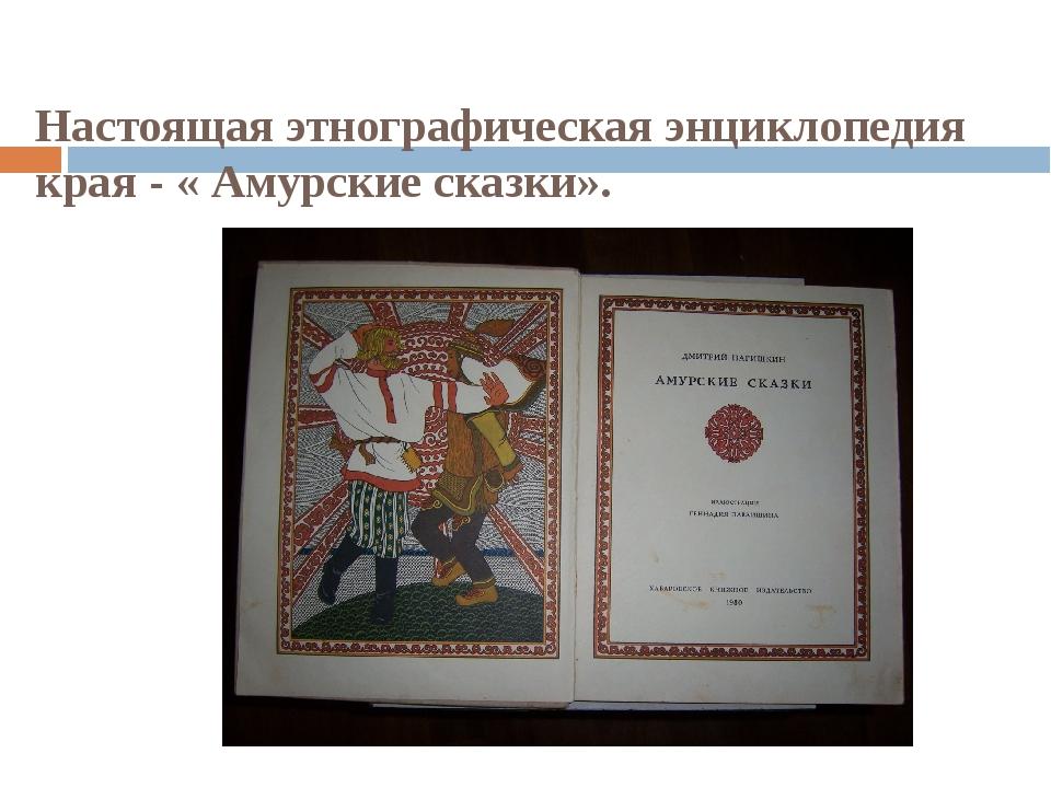 Настоящая этнографическая энциклопедия края - « Амурские сказки».