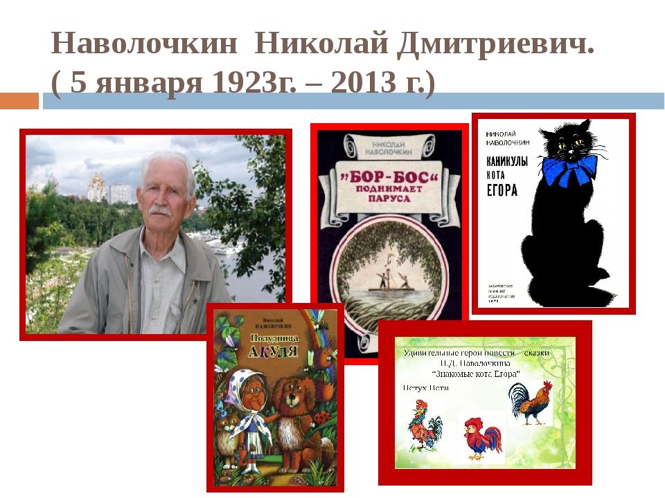Наволочкин Николай Дмитриевич. ( 5 января 1923г. – 2013 г.)