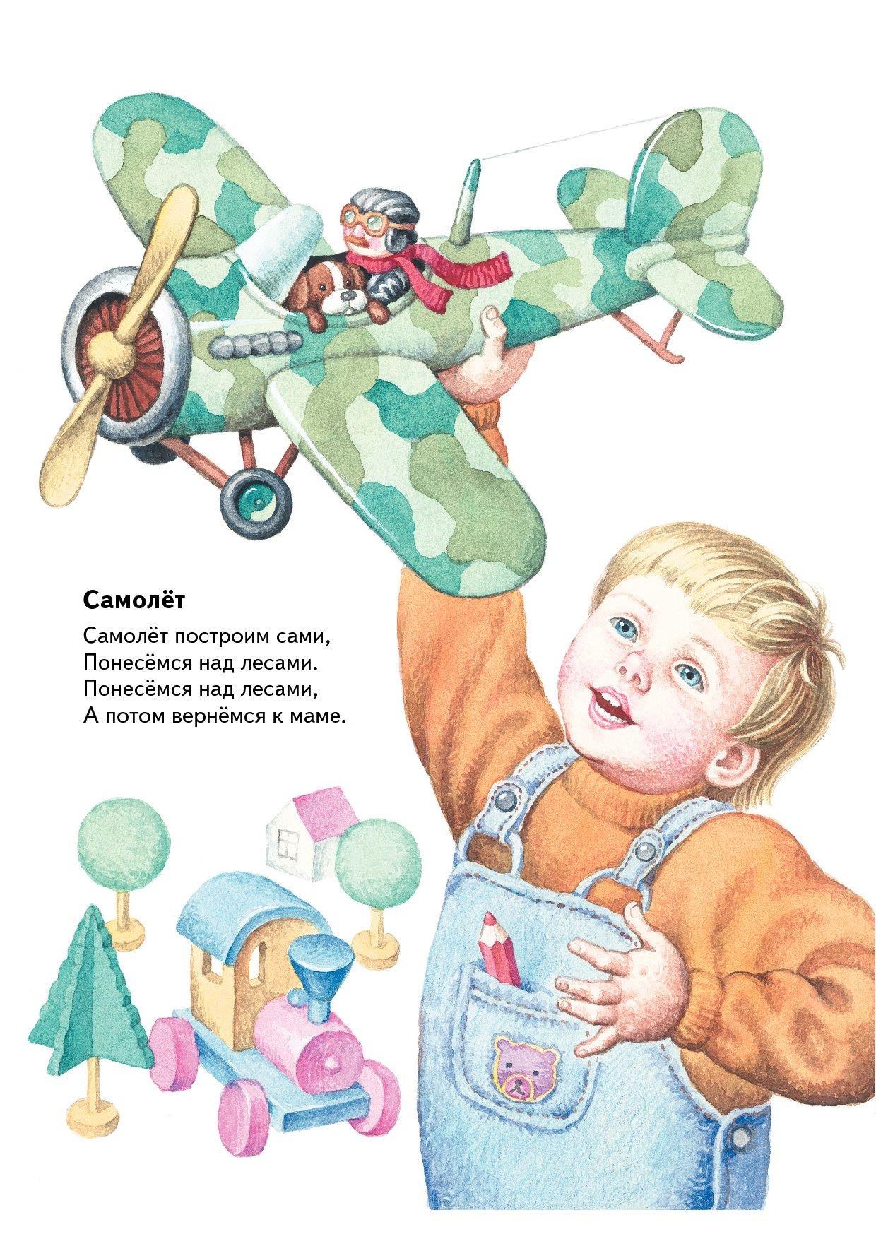 стихи к подарку самолетик