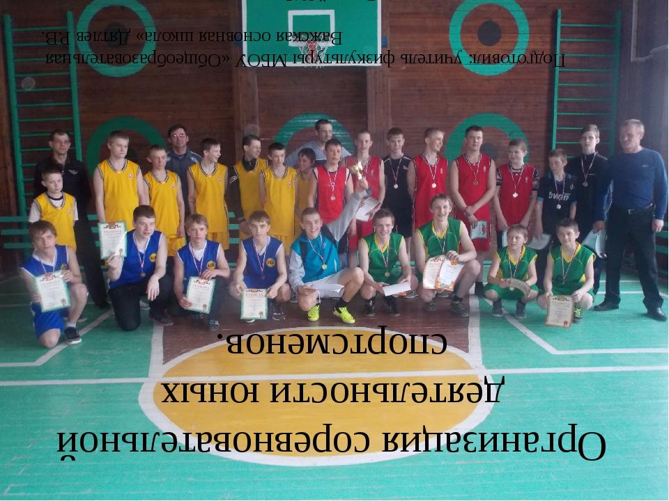 Организация соревновательной деятельности юных спортсменов. Подготовил: учит...