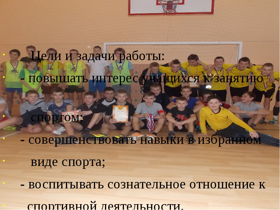 Цели и задачи работы: - повышать интерес учащихся к занятию спортом; - совер...