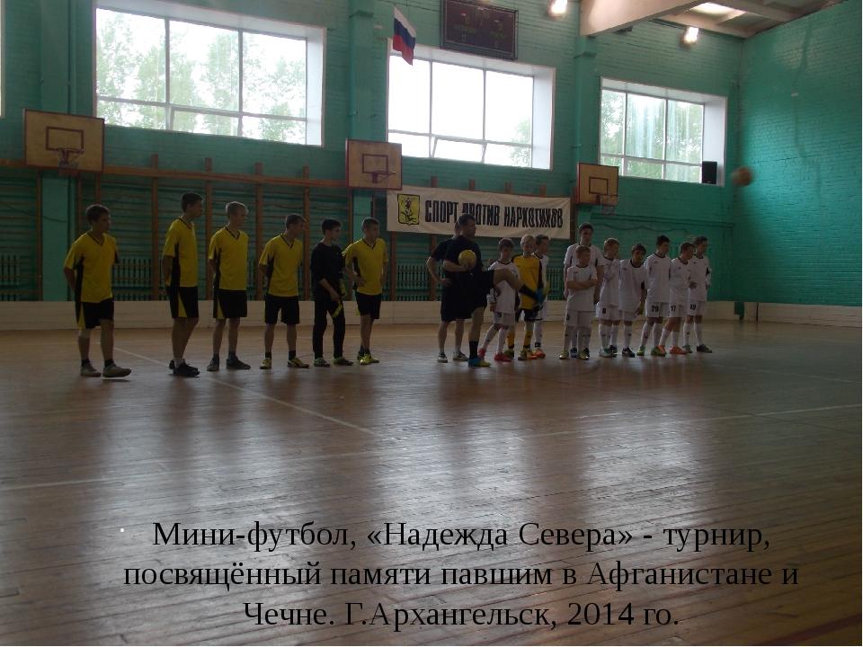 Мини-футбол, «Надежда Севера», - турнир, посвящённый памяти павшим в Афганист...