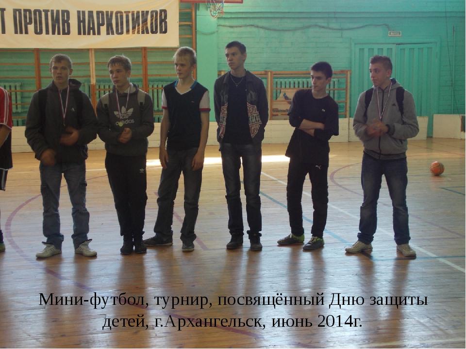 Мини-футбол, турнир, посвящённый Дню защиты детей, г.Архангельск, июнь 2014г.