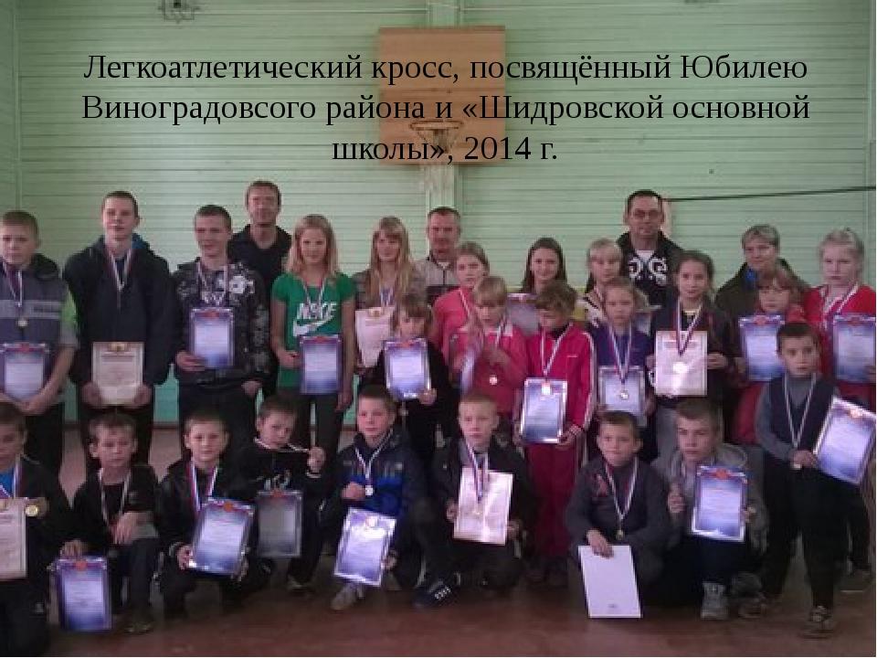 Легкоатлетический кросс, посвящённый Юбилею Виноградовсого района и «Шидровс...