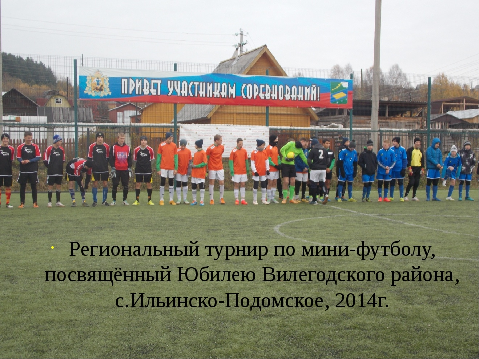 Региональный турнир по мини-футболу, приуроченный к Юбилею Вилегодского район...