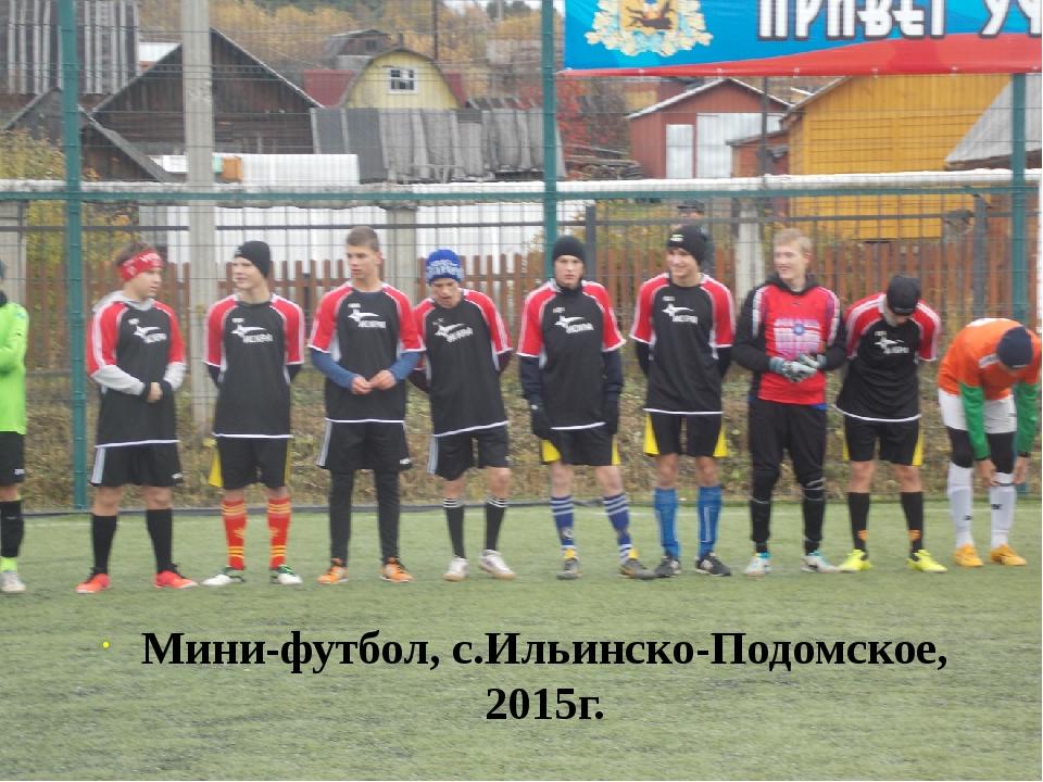 Мини-футбол, с.Ильинско-Подомское, 2014 г. Мини-футбол, с.Ильинско-Подомское,...