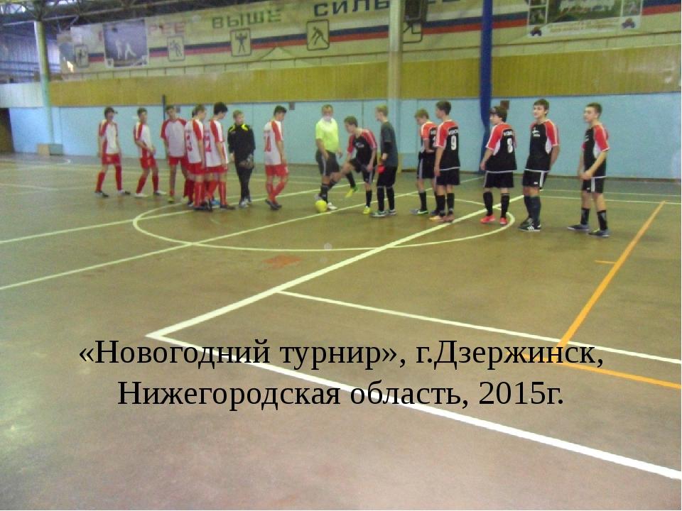 «Новогодний турнир», г.Дзержинск, Нижегородская область, 2015г.
