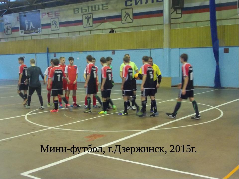 Мини-футбол, г.Дзержинск, 2015г.