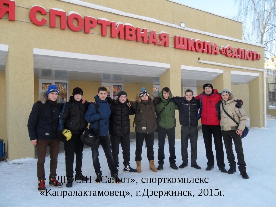 ДЮСШ «Салют», спорткомплекс «Капралактамовец», г.Дзержинск, 2015г.