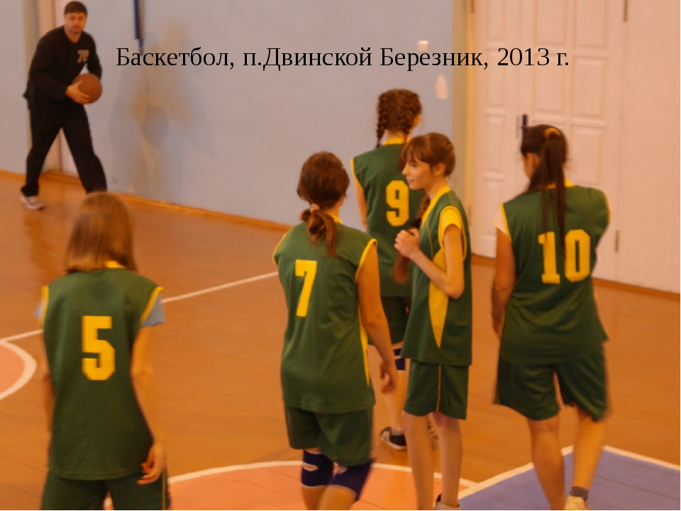 Баскетбол, п.Двинской Березник, 2013 г.