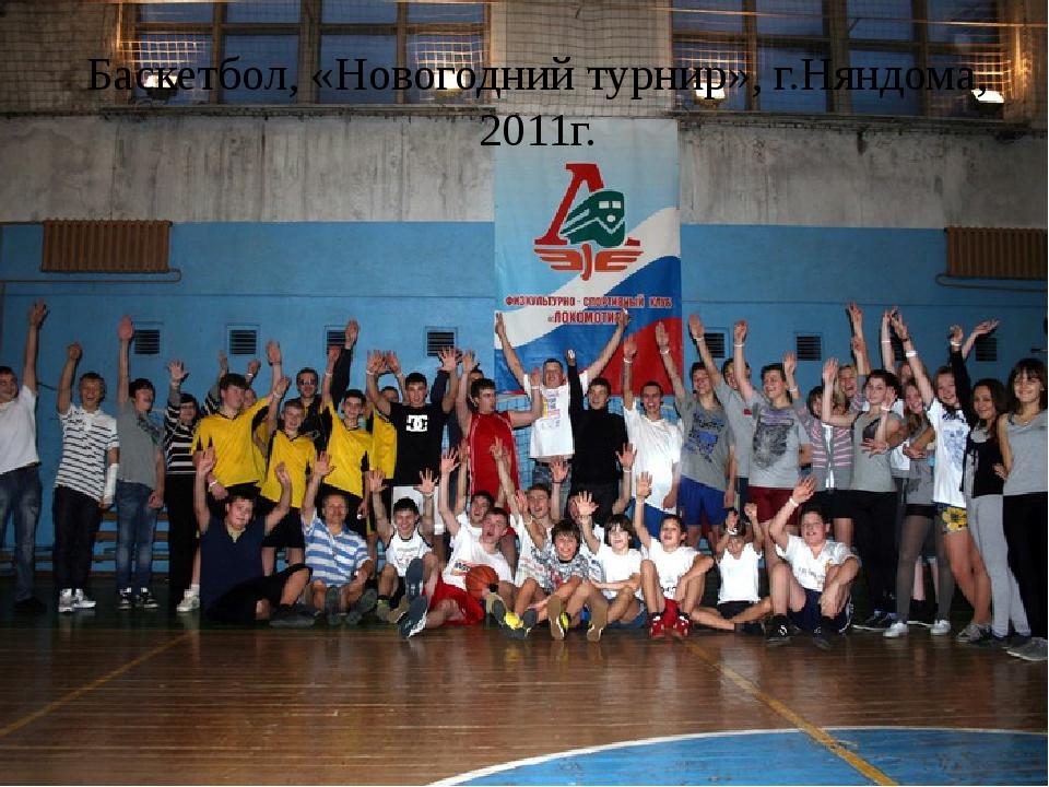 Баскетбол, «Новогодний турнир», г.Няндома, 2011г.