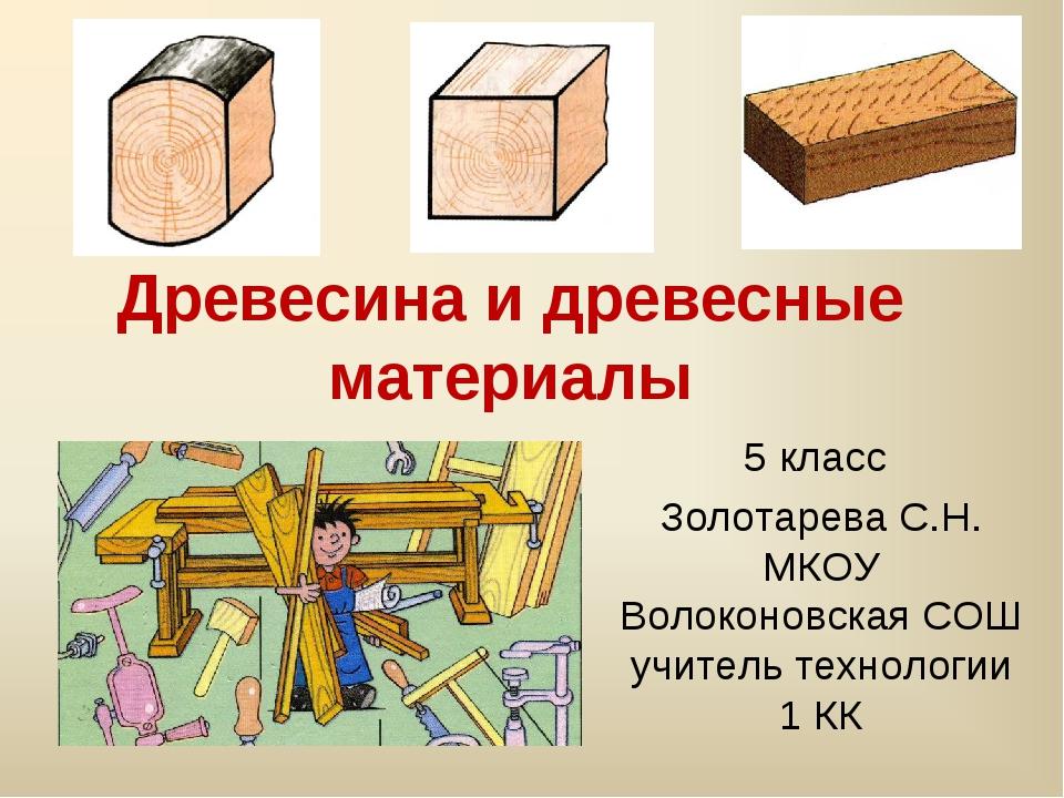 Древесина и древесные материалы 5 класс Золотарева С.Н. МКОУ Волоконовская СО...