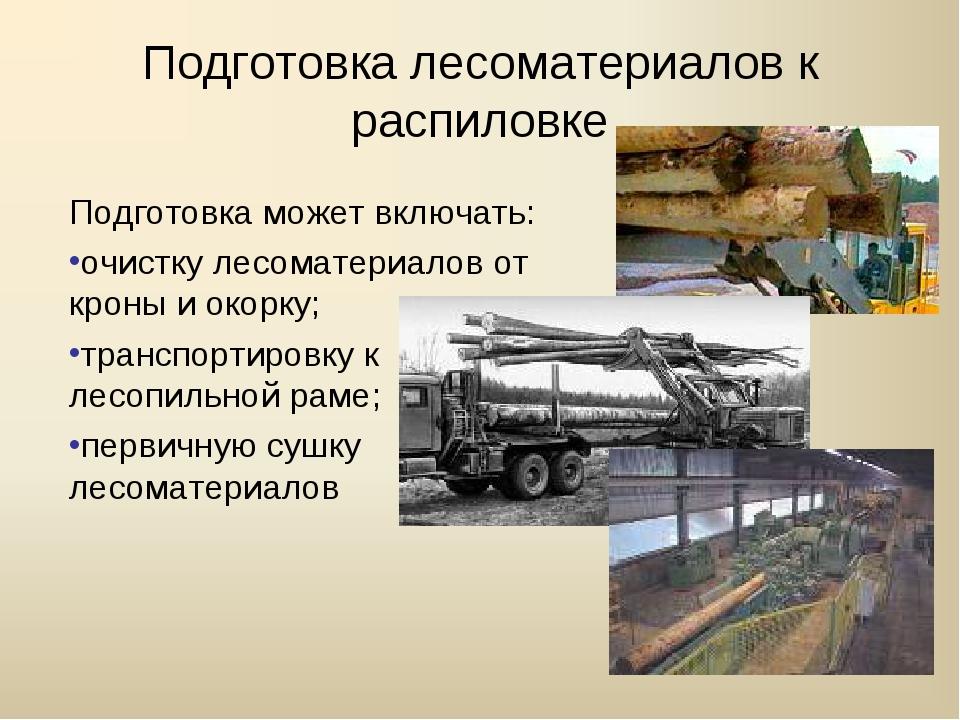 Подготовка лесоматериалов к распиловке Подготовка может включать: очистку лес...