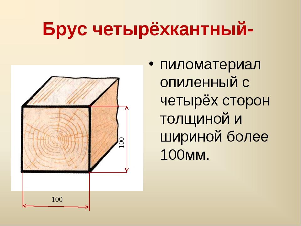 100 100 Брус четырёхкантный- пиломатериал опиленный с четырёх сторон толщино...