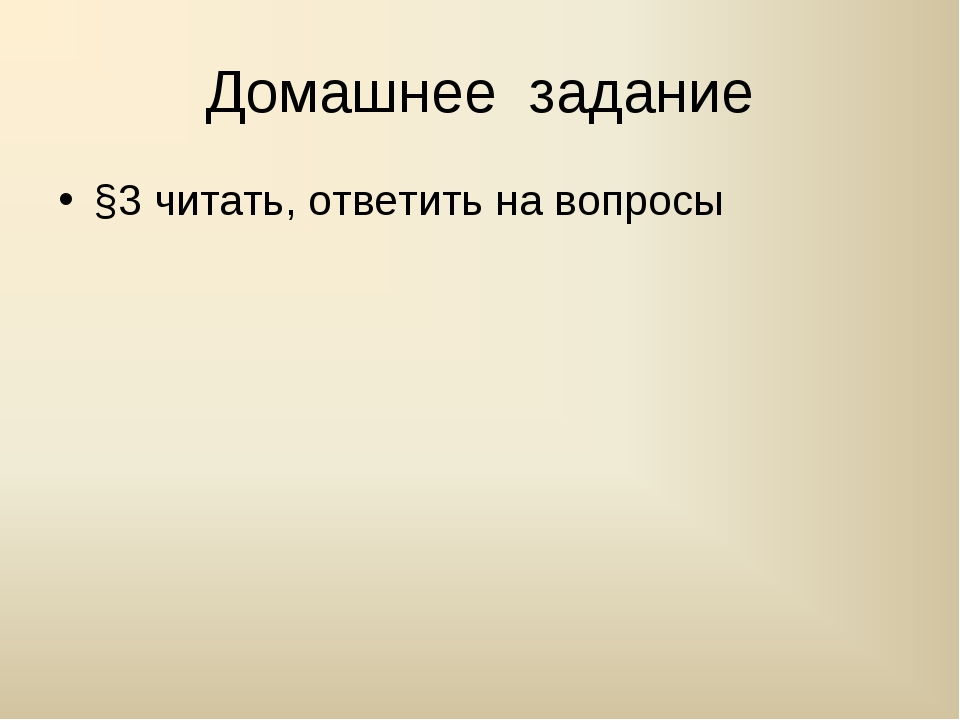Домашнее задание §3 читать, ответить на вопросы