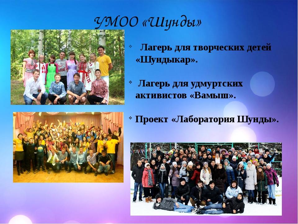 УМОО «Шунды» Лагерь для творческих детей «Шундыкар». Лагерь для удмуртских ак...