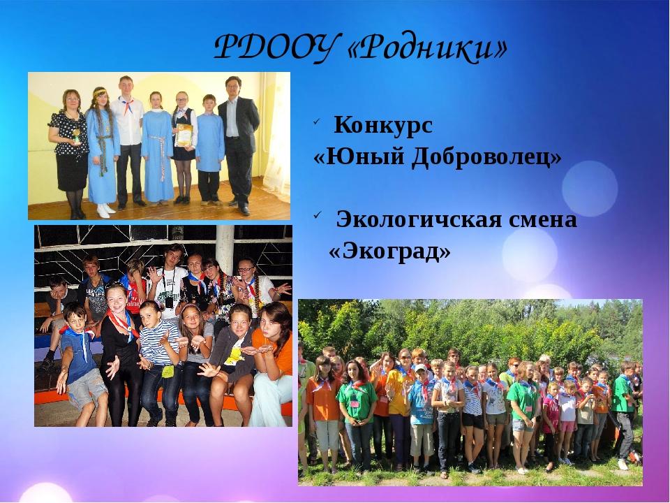 РДООУ «Родники» Конкурс «Юный Доброволец» Экологичская смена «Экоград»