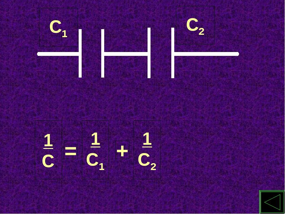 С1 С2 1 С 1 С1 1 С2 = +