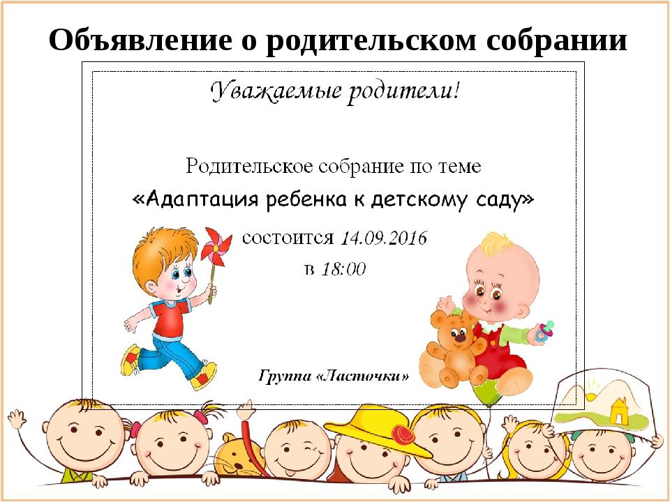 Доброго, пригласительные на родительское собрание в детском саду