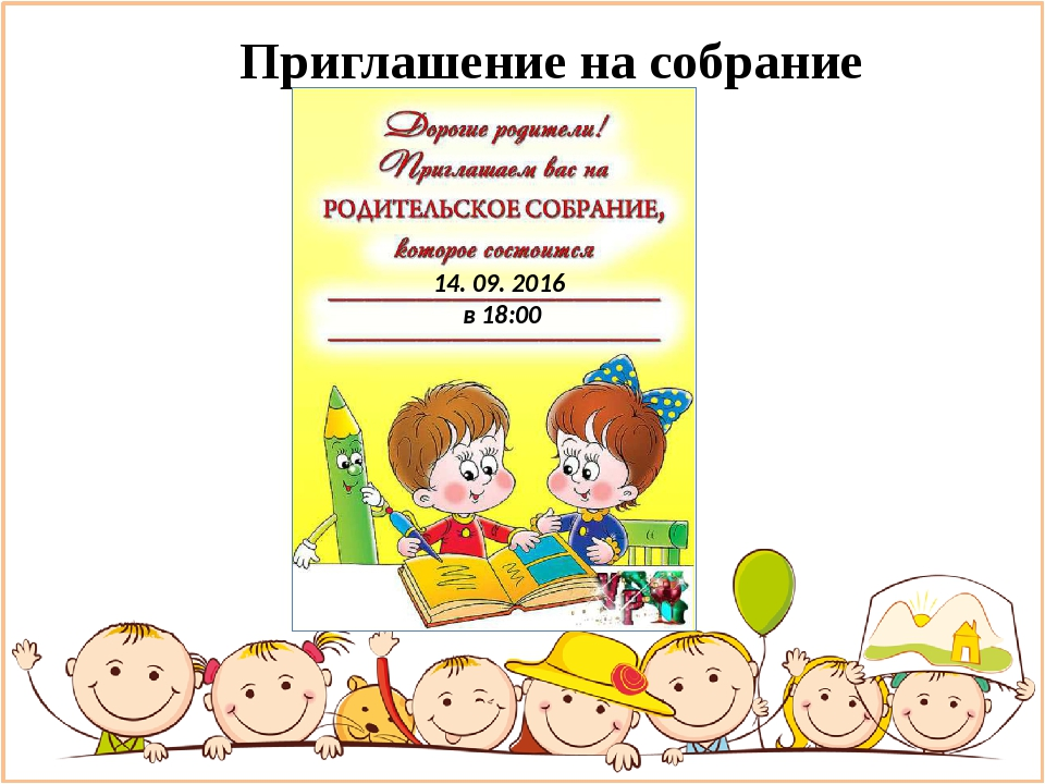 Приглашение открытки на родительское собрание в детском саду