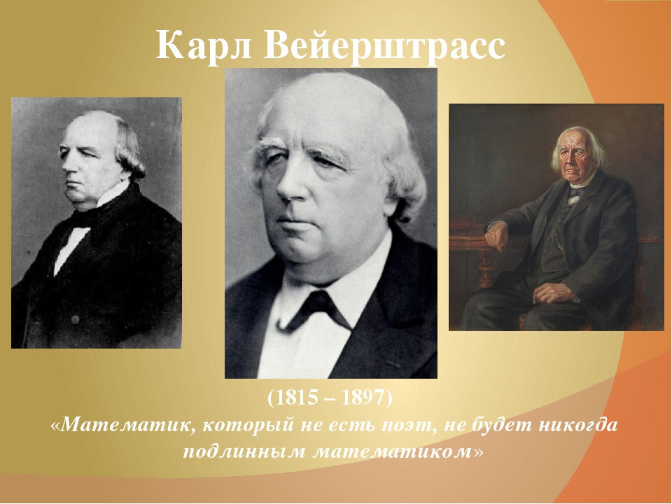 Карл Вейерштрасс (1815 – 1897) «Математик, который не есть поэт, не будет ник...