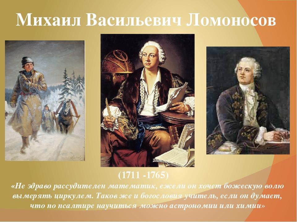 Михаил Васильевич Ломоносов (1711 -1765) «Не здраво рассудителен математик, е...