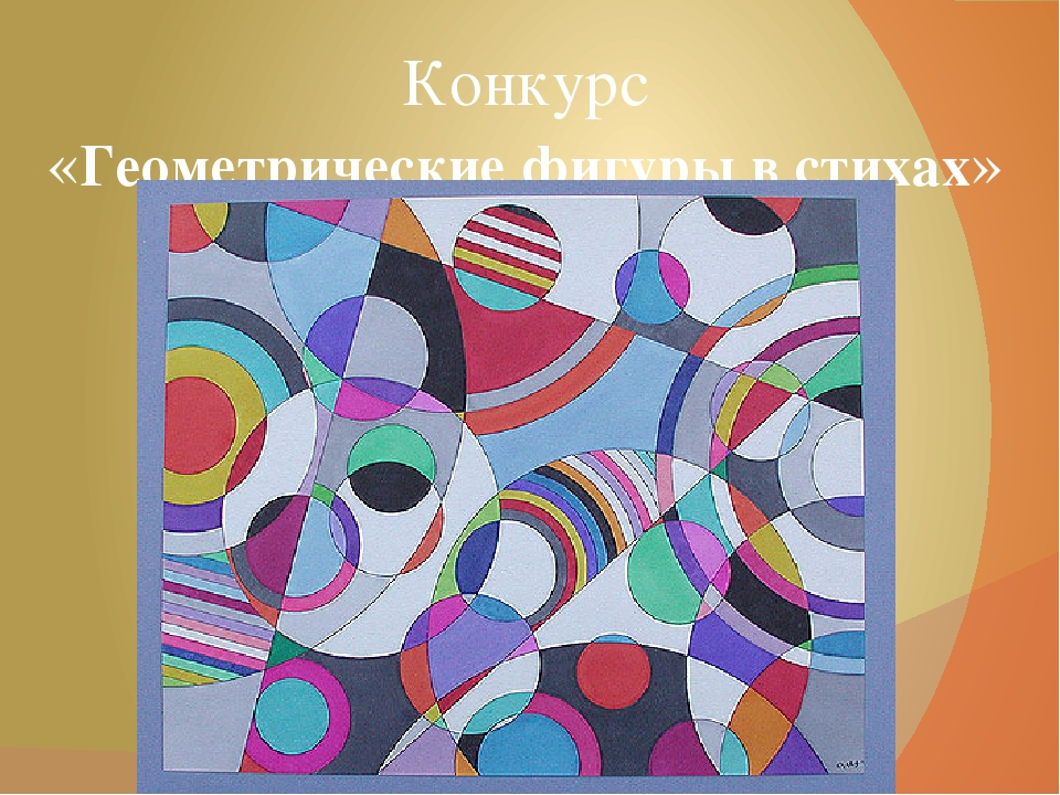 Конкурс «Геометрические фигуры в стихах»