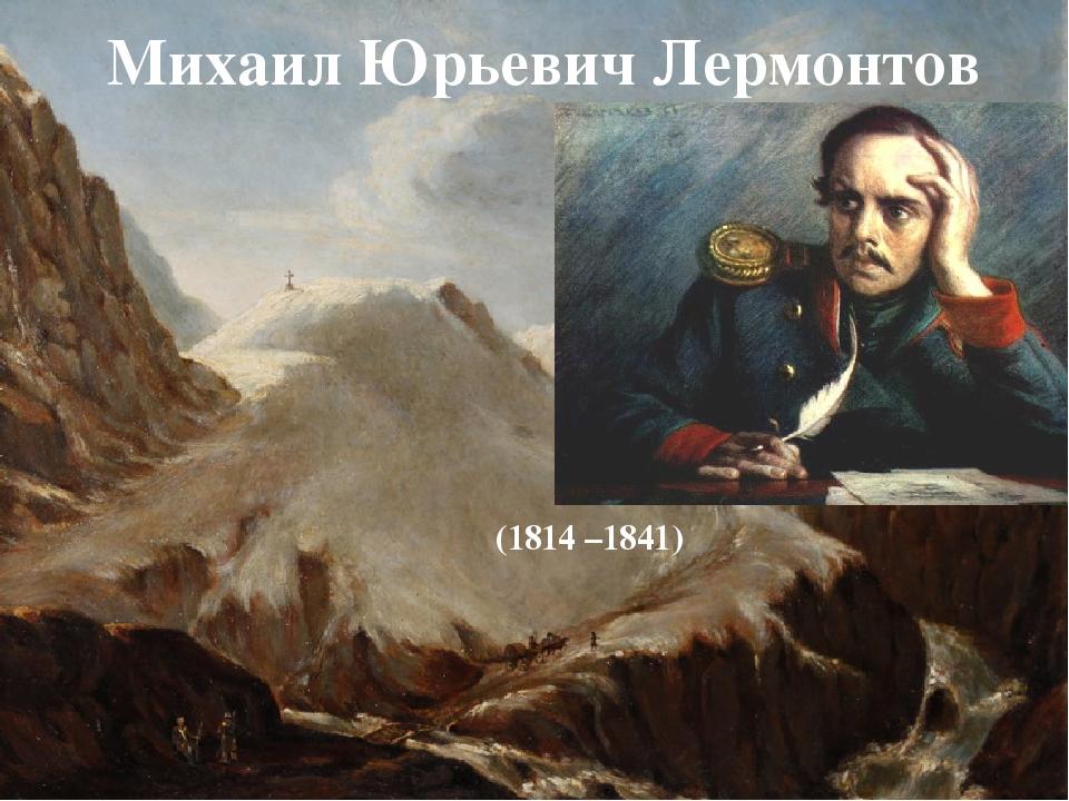 Михаил Юрьевич Лермонтов (1814 –1841)