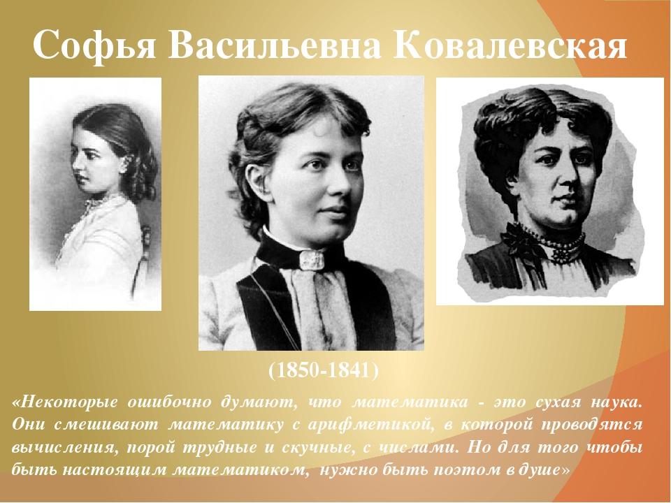 Софья Васильевна Ковалевская (1850-1841) «Некоторые ошибочно думают, что мате...