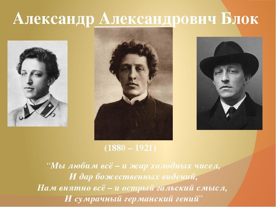 """Александр Александрович Блок (1880 – 1921) """"Мы любим всё – и жар холодных чис..."""