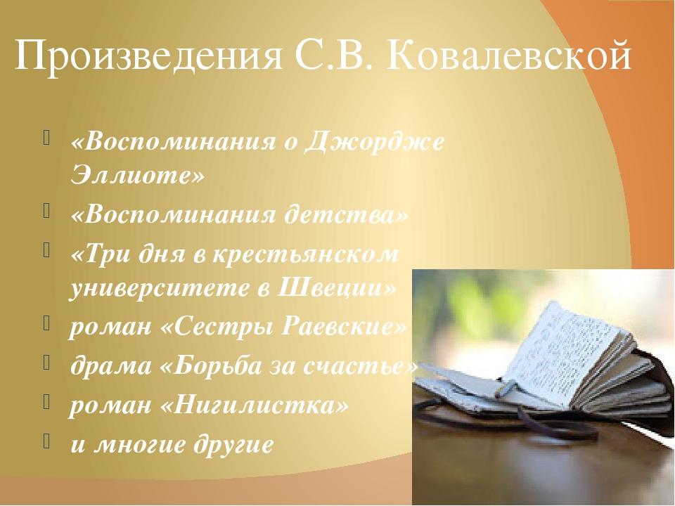 Произведения С.В. Ковалевской «Воспоминания о Джордже Эллиоте» «Воспоминания...
