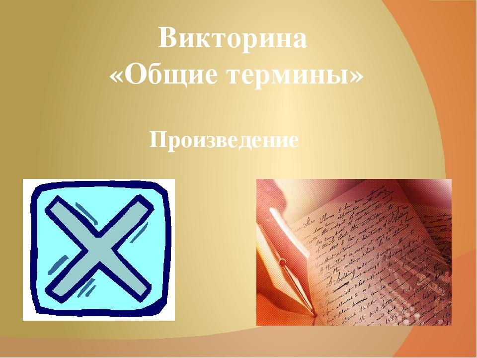 Викторина «Общие термины» Произведение